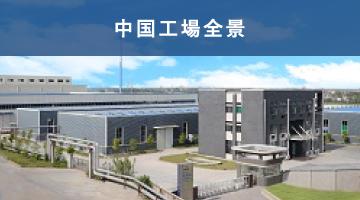 中国工場全景